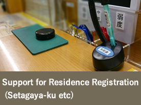 Support for Residence Registration(Setagaya-ku etc)
